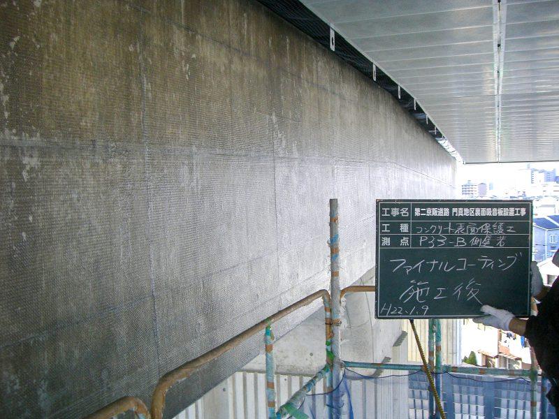 第二京阪道路 門真地区